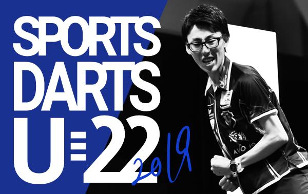 『2019年度スポーツダーツ選手権大会U-22』開催決定!