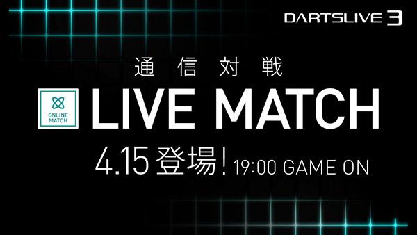 DARTSLIVE3に通信対戦「LIVE MATCH」(β版)が登場しました!