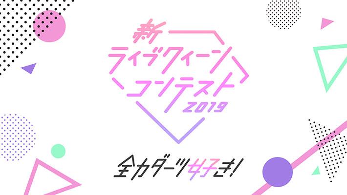 【新ライブクイーンコンテスト 2019】全力ダーツ好き!エントリー受付開始!
