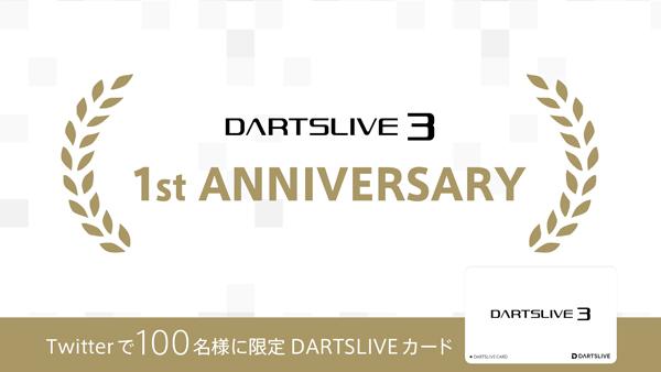 DARTSLIVE3 1周年記念!オリジナルグッズが当たる!!