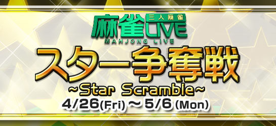 麻雀LIVEイベント「スター争奪戦」 4/26(金)スタート!