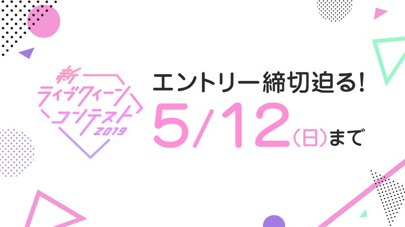 【新ライブクイーンコンテスト 2019】エントリー締切迫る!5/12(日)まで