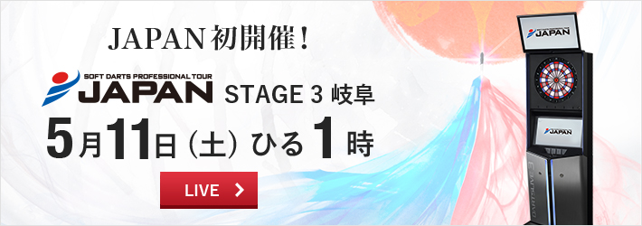 [プロダーツ JAPAN 5月11日]注目の第3戦をLIVEで観よう!
