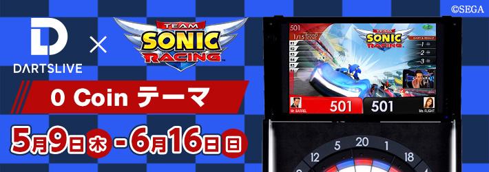 「ソニック」シリーズの最新作『チームソニックレーシング』発売を記念して0 Coinテーマを配布!