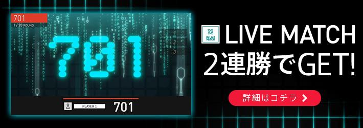 【DARTSLIVE3】LIVE MATCHが今月もアツい!!
