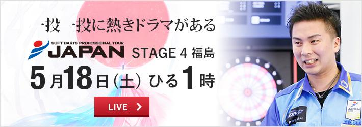 [プロダーツ JAPAN 5月18日]第4戦をLIVEで観戦しよう!
