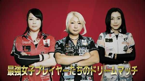 【これは必見!】DARTSLIVE.TVで最強女子プレイヤーたちのドリームマッチ配信決定!