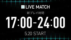 【DARTSLIVE3】本日よりLIVE MATCHスペシャルゲスト参戦&新プレイ時間に!