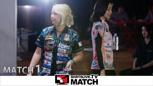 最強女子プレイヤー対決!興奮のMATCH 1【DARTSLIVE.TV】