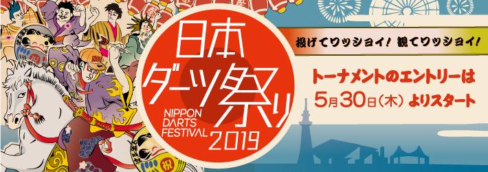 日本ダーツ祭り2019 エントリースタート 5月30日~