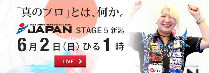 [プロダーツ JAPAN 6月2日]LIVEで注目の第5戦を観戦しよう!!