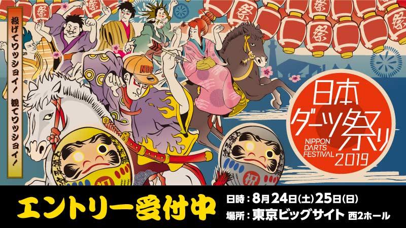 日本ダーツ祭り エントリー開始