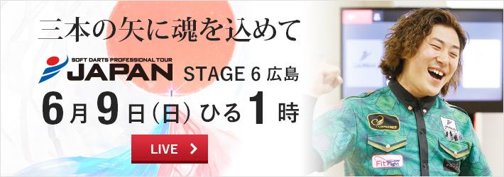 [プロダーツ JAPAN 6月9日]見逃せない第6戦をLIVEで観戦しよう!
