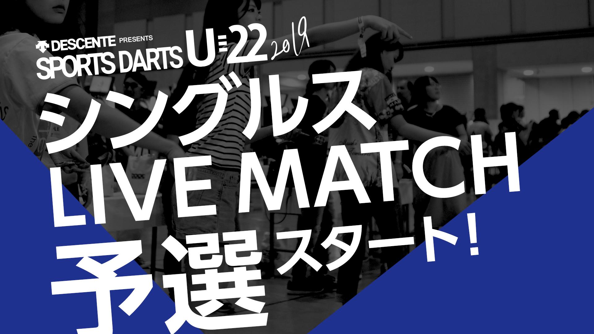 【U-22】シングルスLIVE MATCH予選スタート!!