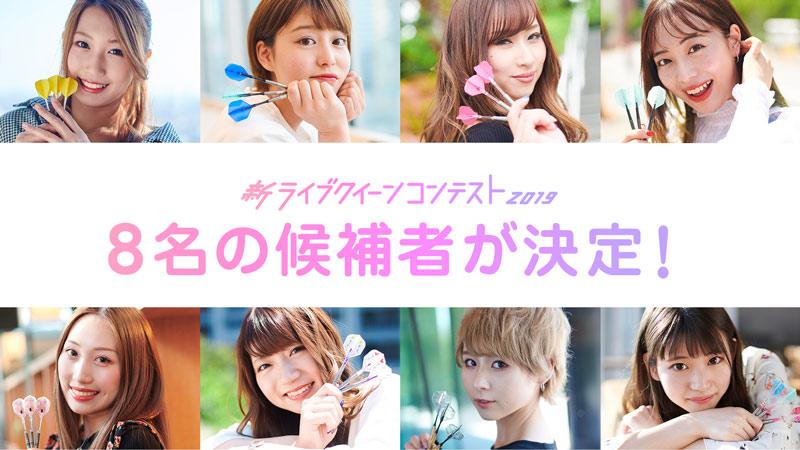 【新 ライブクイーンコンテスト】候補者8名が決定!