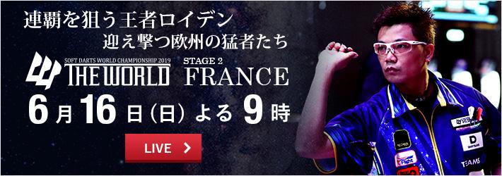 [世界ツアー フランス戦 6/16] LIVEでTHE WORLD 2019 第2戦を観戦しよう!.jpg