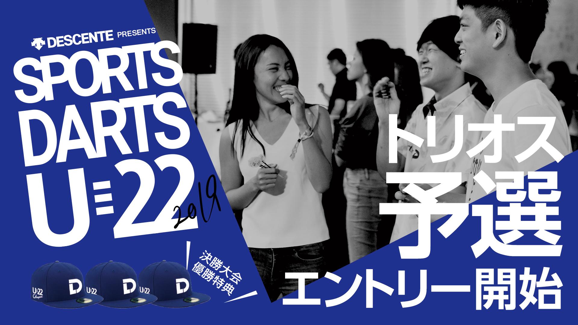 【U-22】トリオス予選エントリー受付スタート!