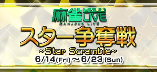 麻雀LIVEイベント「スター争奪戦」 6/14(金)スタート!