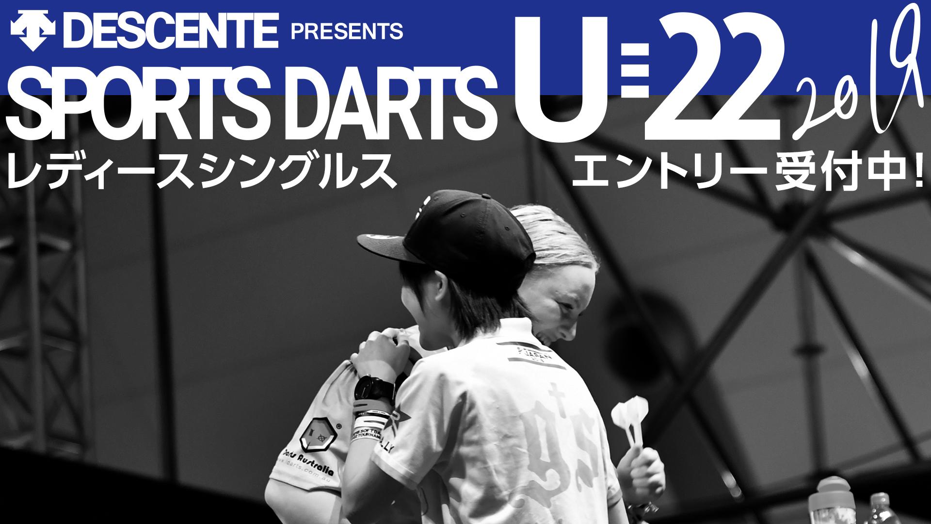 【U-22】レディースシングルス大会エントリー受付スタート!