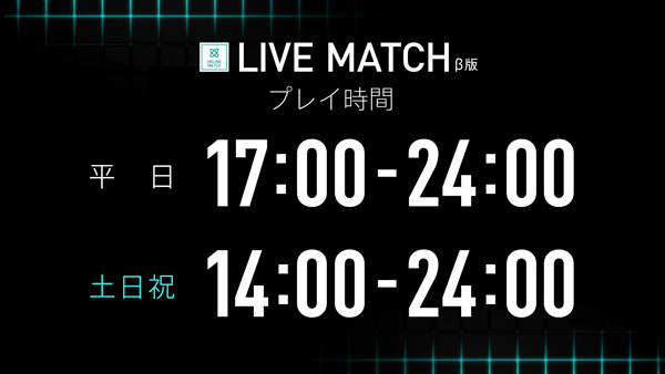 【DARTSLIVE3】7月もLIVE MATCH土日祝は14時から!