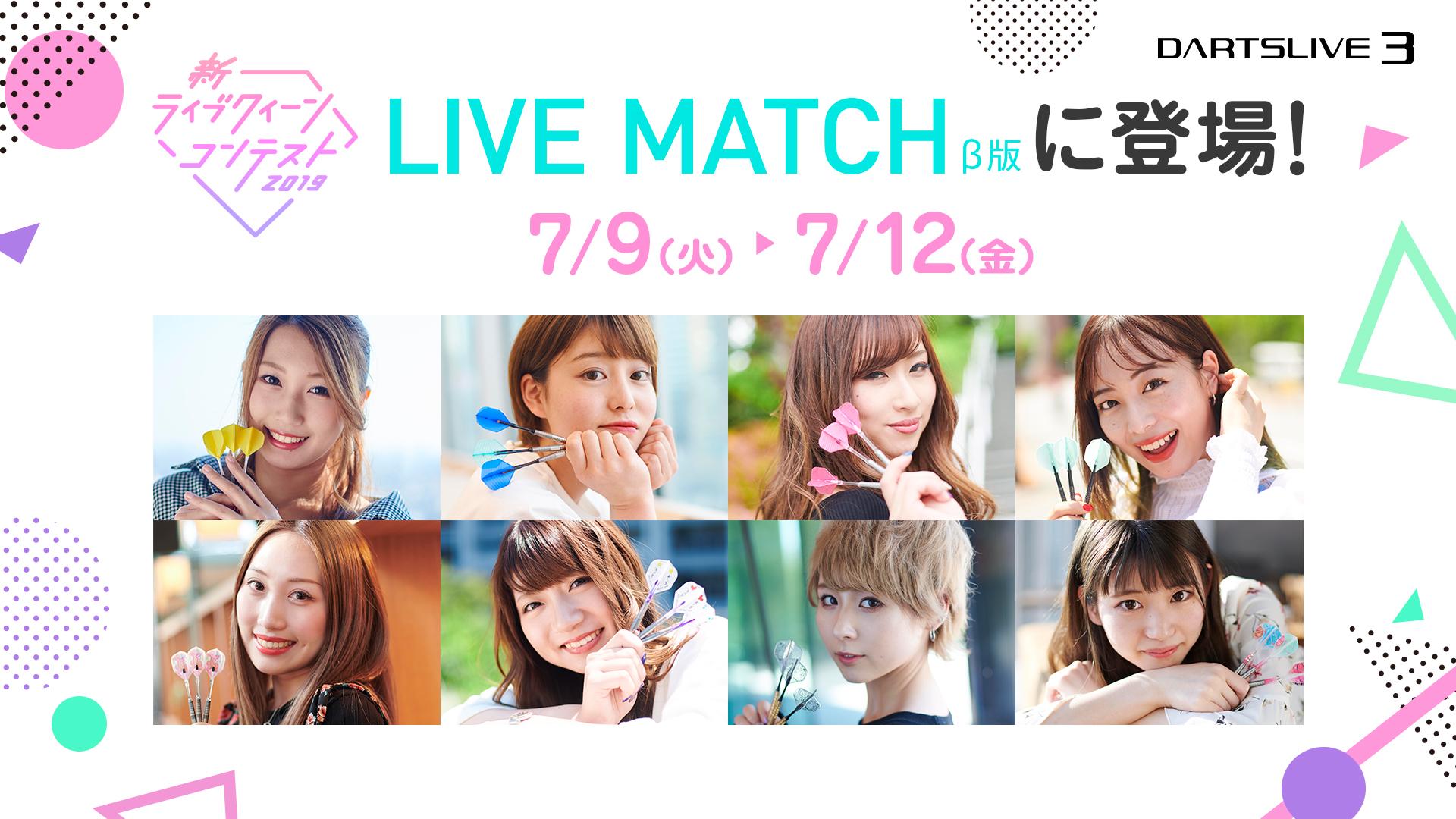 【DARTSLIVE3】LIVE MATCHに新ライブクイーン候補者が参戦決定!