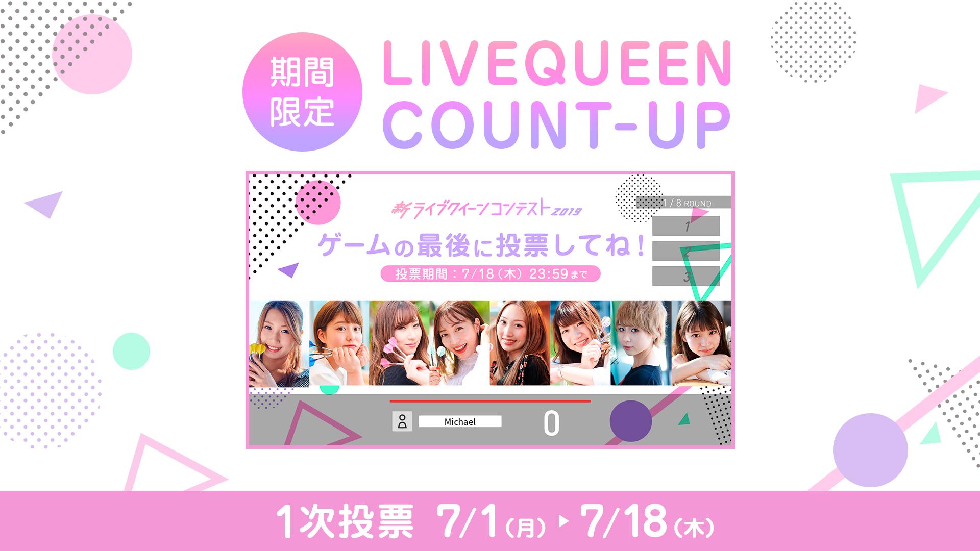 【新ライブクイーンコンテスト】DARTSLIVE3の期間限定ゲーム『LIVEQUEEN COUNT-UP』が登場!ゲームをプレイして投票しよう!