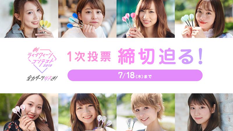 【新ライブクイーンコンテスト】1次投票締め切り迫る!