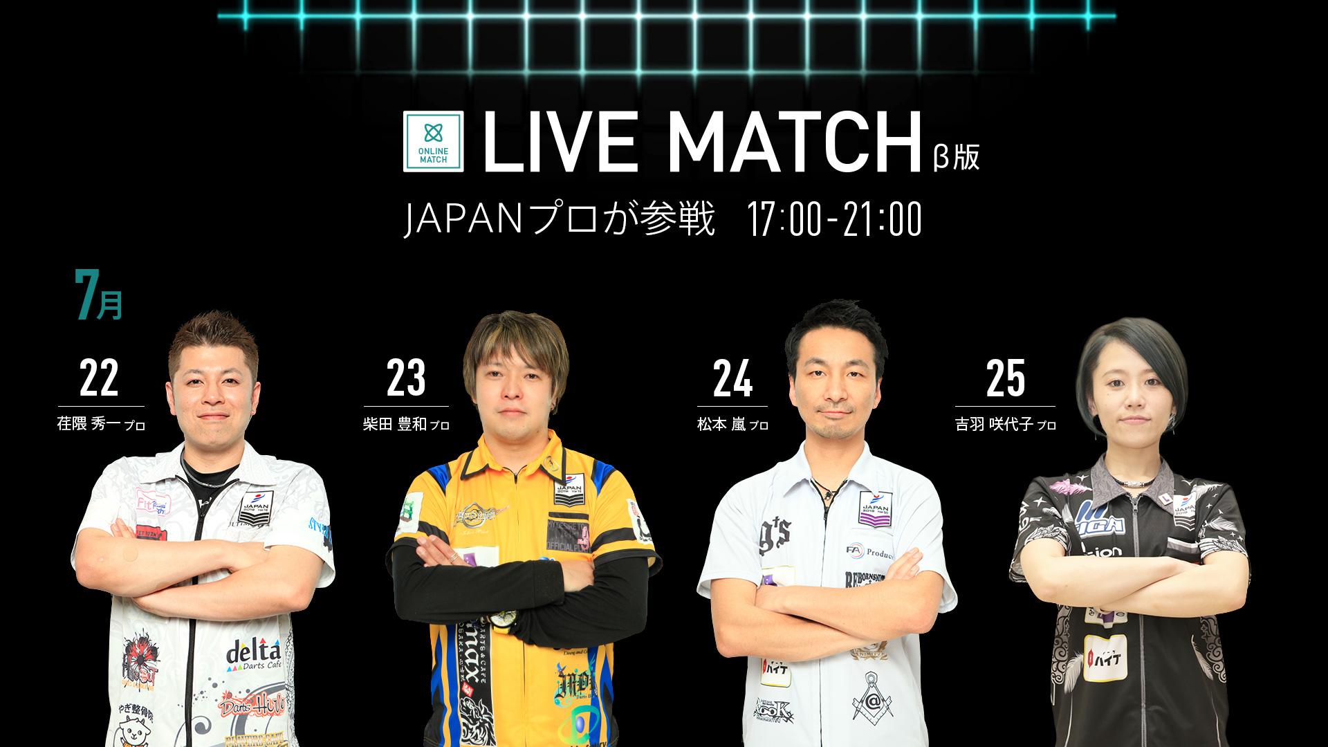 【DARTSLIVE3】7月22日(月)、LIVE MATCHが進化!JAPANプロも参戦決定。