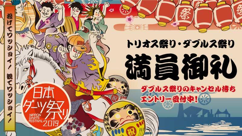 日本ダーツ祭り2019「ダブルス祭り」キャンセル待ちエントリー開始!