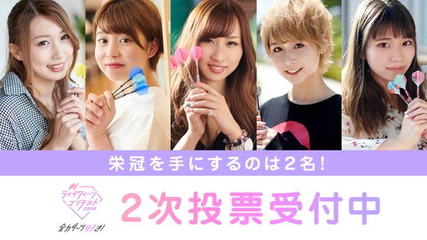 【新ライブクイーンコンテスト】最終候補者5名が決定、本日から2次投票受付スタート!
