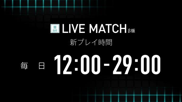 【DARTSLIVE3】8月からLIVE MATCHのプレイ時間が毎日12:00~29:00に!