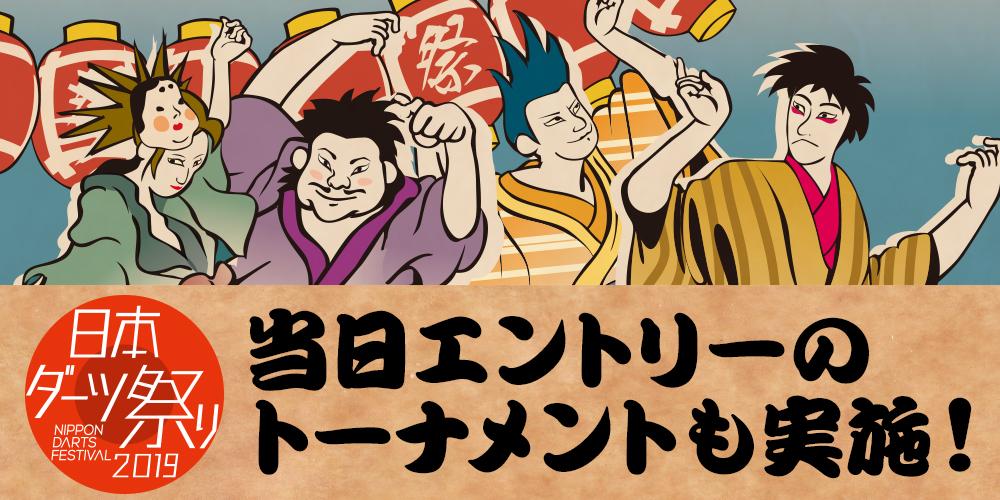 日本ダーツ祭り2019「当日エントリートーナメント」開催決定!