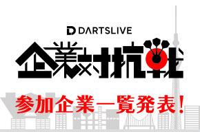 【DARTSLIVE企業対抗戦】参加企業一覧発表!