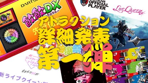日本ダーツ祭り2019 新着情報まとめて公開!