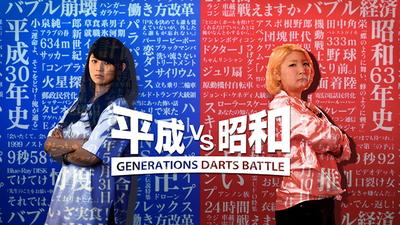 【ステージイベント決定】日本ダーツ祭り2019で、平成VS昭和がチームで激突!