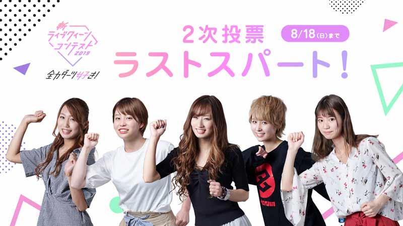 【新 ライブクイーンコンテスト】2次投票ラストスパート!8/18(日)まで。