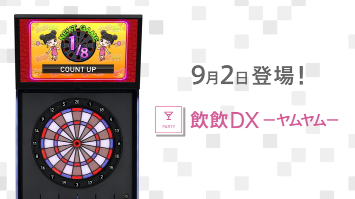 【DARTSLIVE3】9月2日(月)登場の「飲飲DX-ヤムヤム-」を紹介!