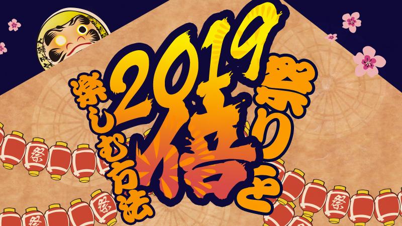 【日本ダーツ祭り】「祭りを2019倍楽しむ方法」公開!