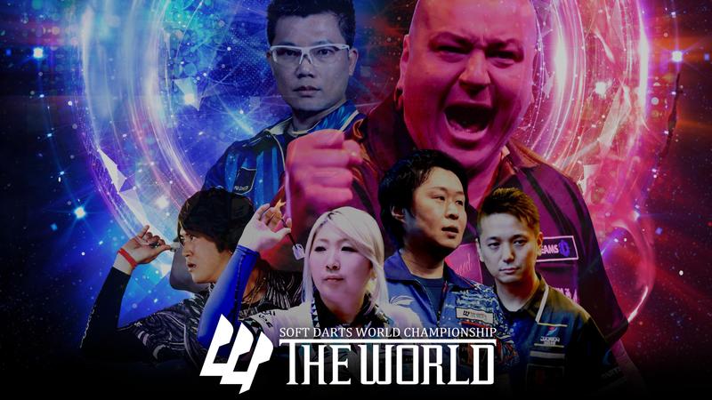 ダーツの世界選手権THE WORLDってどんな大会?