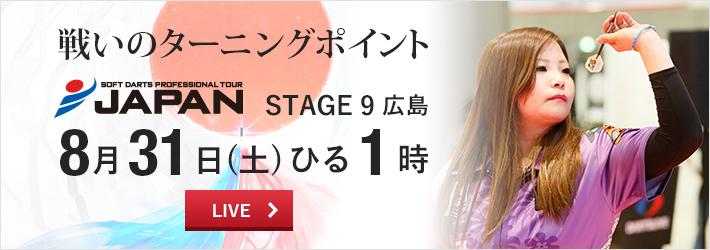 [プロダーツ JAPAN 8月31日]注目の第9戦!LIVEで観戦しよう
