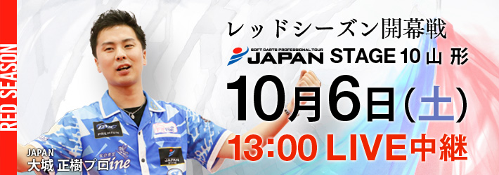SOFT DARTS PROFESSIONAL TOUR JAPAN STAGE 10 山形