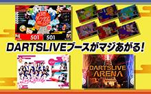 【日本ダーツ祭り】DARTSLIVEブースがマジあがる!