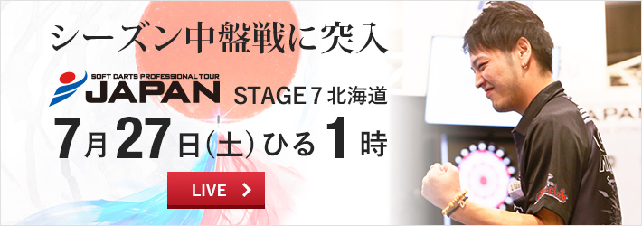 [プロダーツ JAPAN 7月27日]中盤戦突入の第7戦!LIVEで観戦しよう