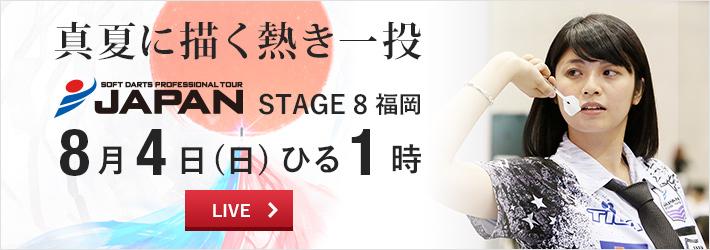 [プロダーツ JAPAN 8月4日]真夏より熱い第8戦!LIVEで観戦しよう