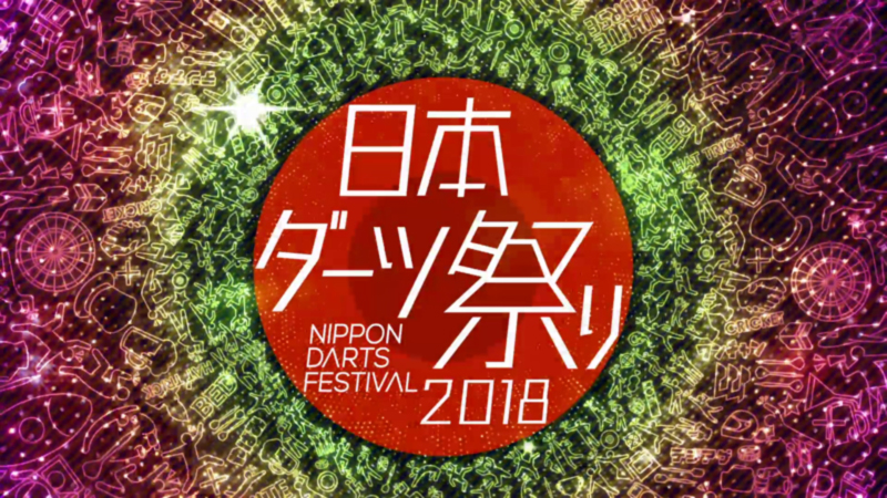 日本ダーツ祭り2018トーナメント結果発表!