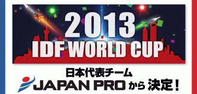 2013 IDF WORLD CUP presented by DARTSLIVE