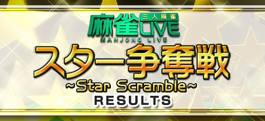 Star Scramble