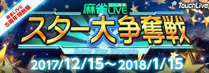 麻雀LIVE 5周年特別版