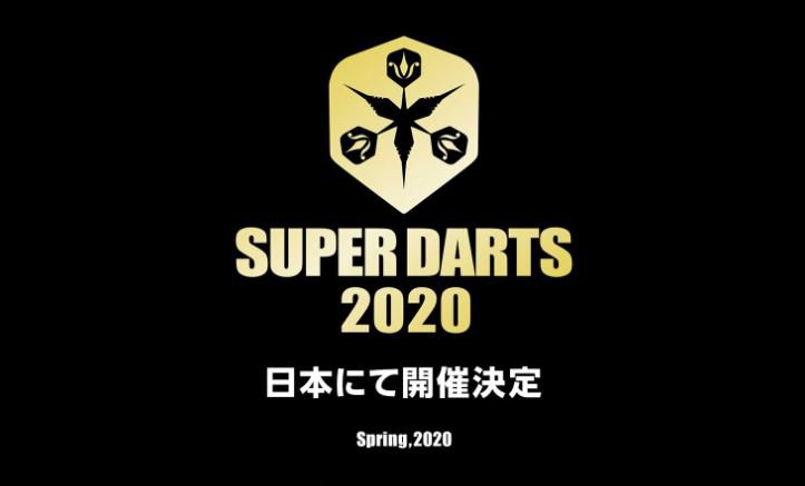 SUPER DARTS 2020 開催決定!