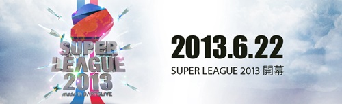 「SUPER LEAGUE 2013」沖縄で開催!